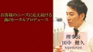 ホワイトエッセンス渋谷店 理事長 田中健久さん