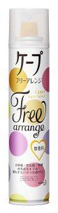 花王 ケープ フリーアレンジ