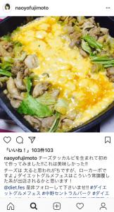 藤本なおよさツイッター
