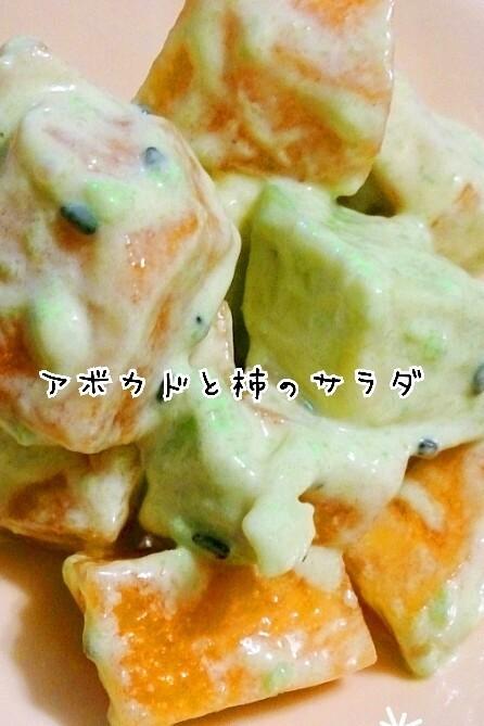 アボカドと柿のサラダ