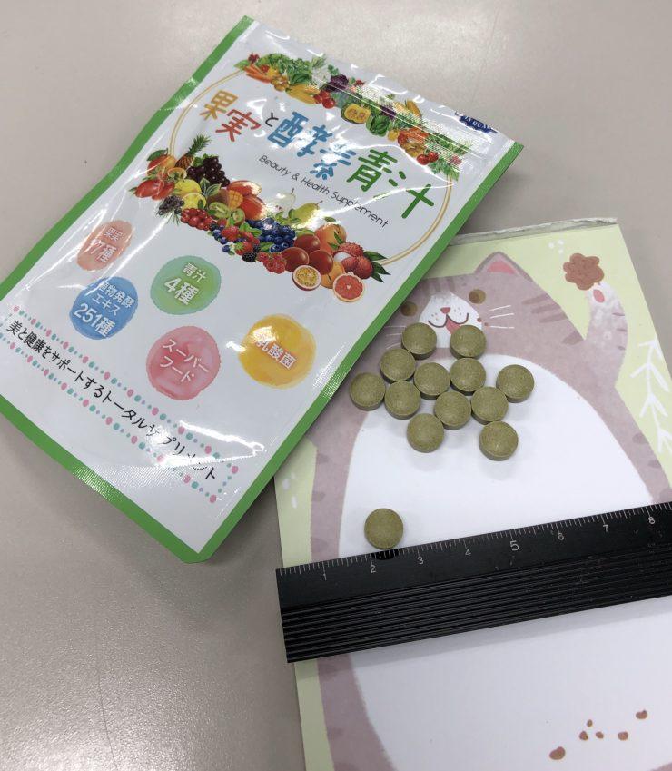 果実と酵素青汁野パッケージと粒の写真