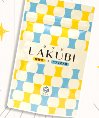 LAKUBIのパッケージの写真