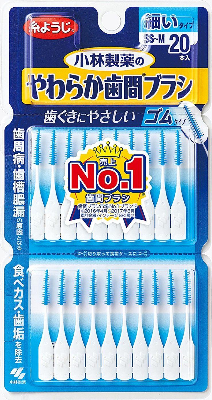 小林製薬のやわらか歯間ブラシ 細いタイプ