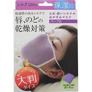 アルファックス 大判 潤いシルクのおやすみマスク(ポーチ付き) 化粧箱タイプ パープル _