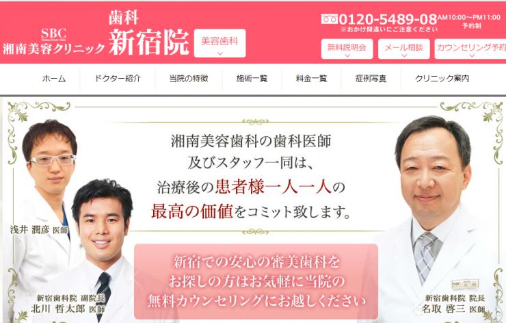 湘南美容外科 歯科新宿院